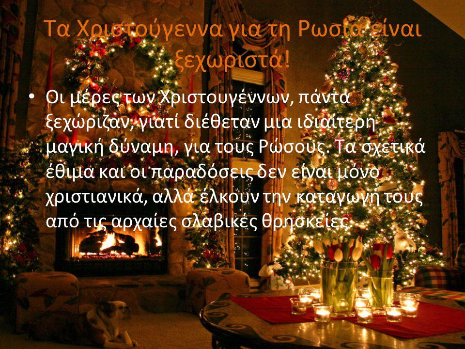 Τα Χριστούγεννα για τη Ρωσία είναι ξεχωριστά!