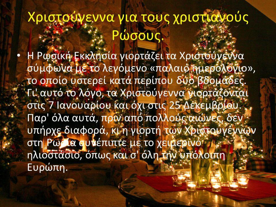 Χριστούγεννα για τους χριστιανούς Ρώσους.