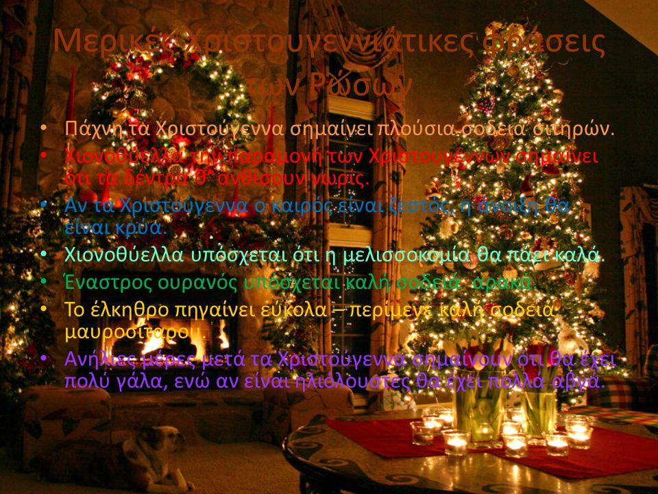 Μερικές Χριστουγεννιάτικες φράσεις των Ρώσων