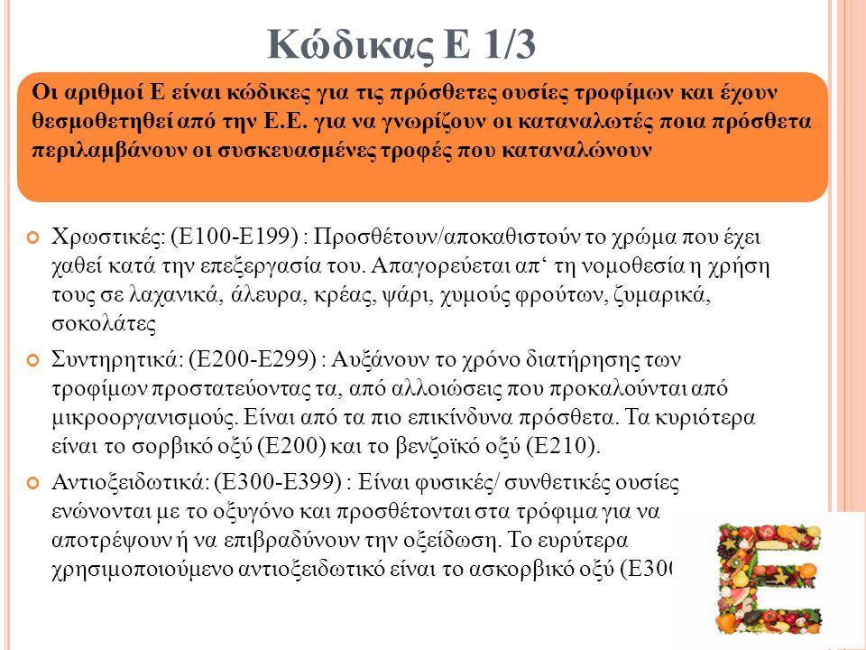 Κώδικας Ε 1/3