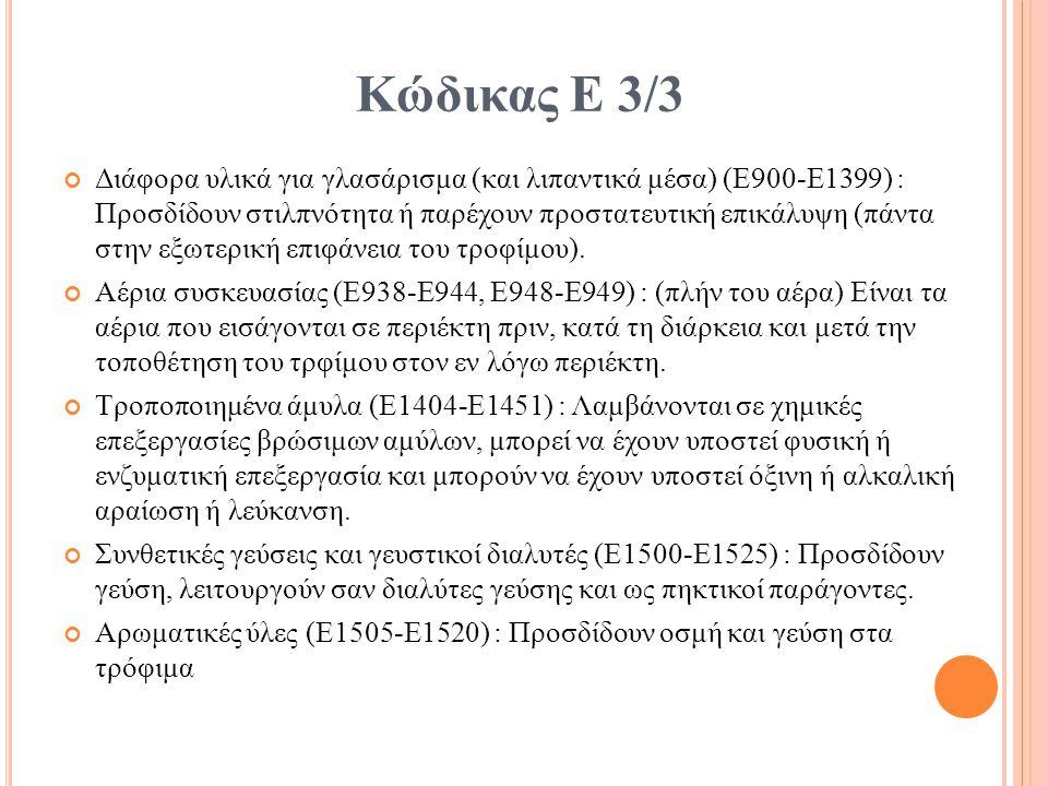Κώδικας Ε 3/3