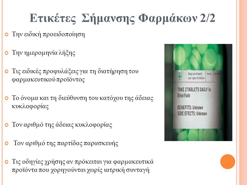 Ετικέτες Σήμανσης Φαρμάκων 2/2