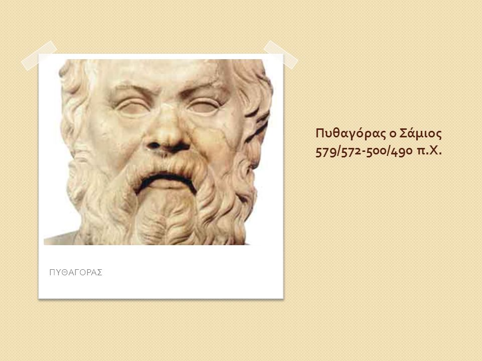 Πυθαγόρας ο Σάμιος 579/572-500/490 π.Χ.