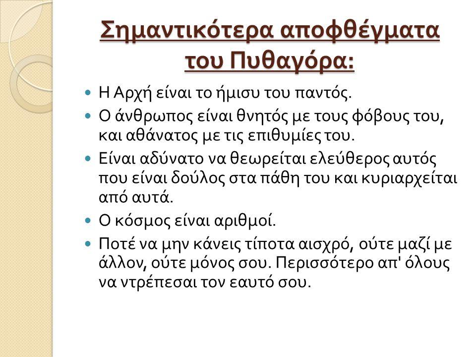 Σημαντικότερα αποφθέγματα του Πυθαγόρα: