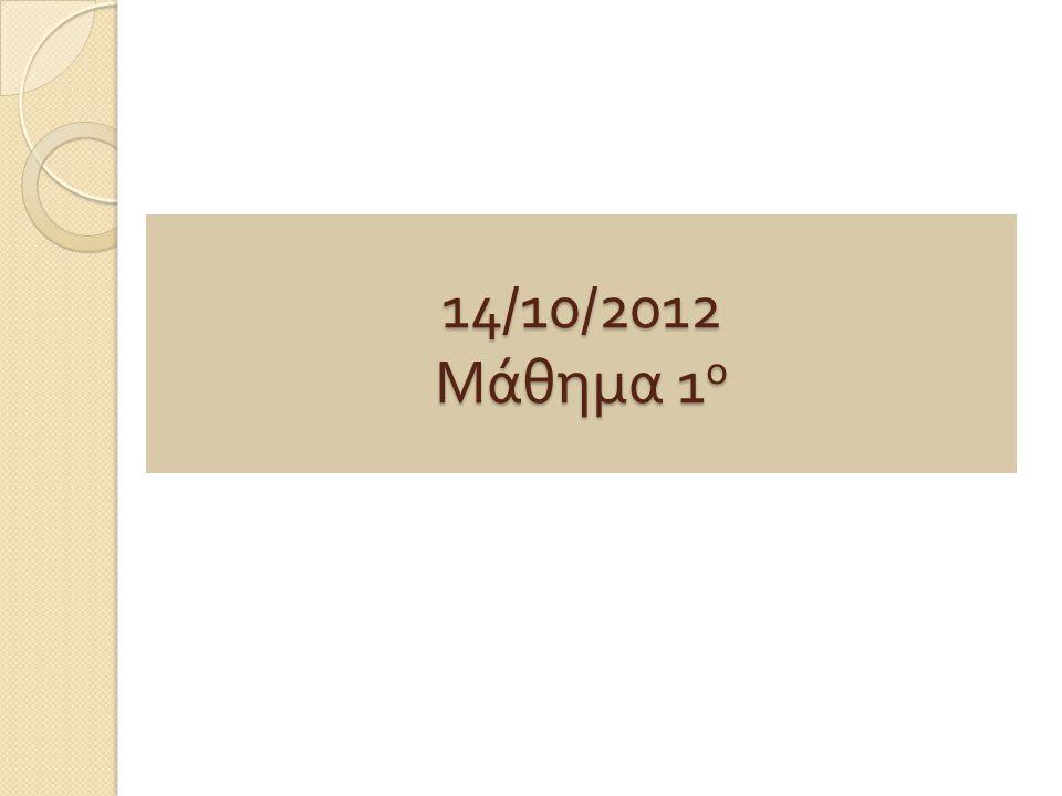 14/10/2012 Μάθημα 1ο