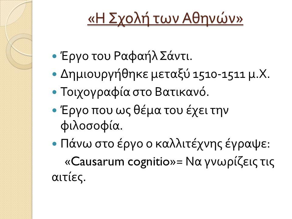 «Η Σχολή των Αθηνών» Έργο του Ραφαήλ Σάντι.