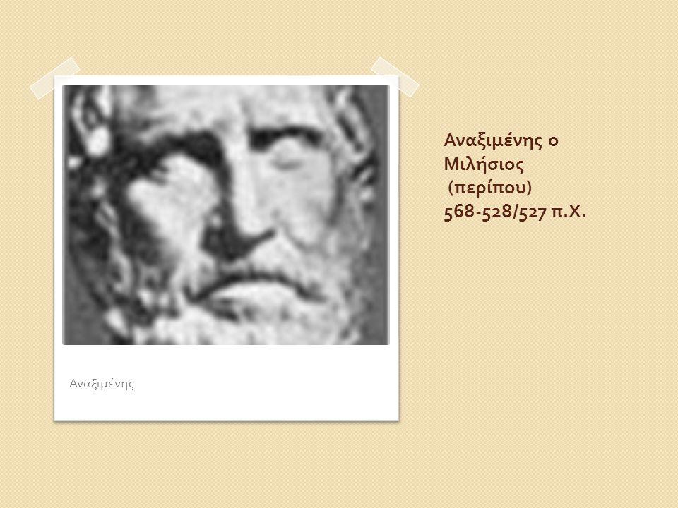 Αναξιμένης ο Μιλήσιος (περίπου) 568-528/527 π.Χ.