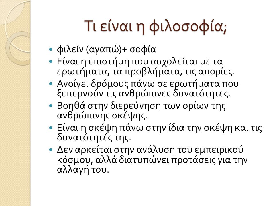 Τι είναι η φιλοσοφία; φιλείν (αγαπώ)+ σοφία
