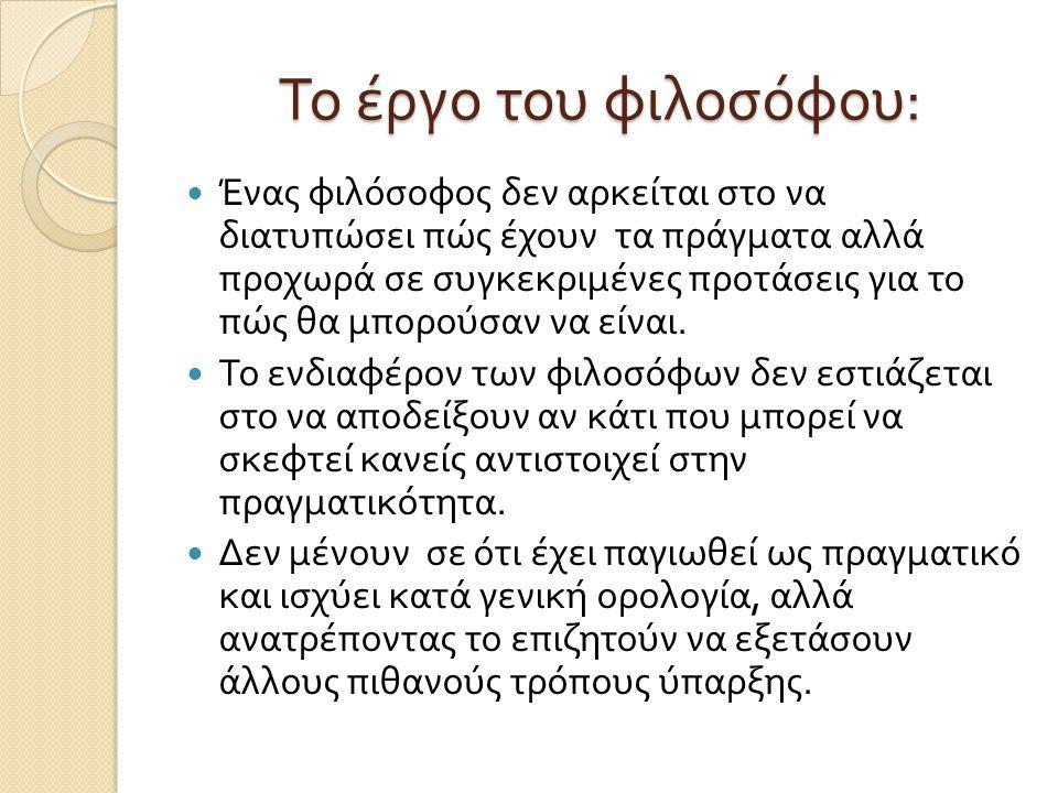Το έργο του φιλοσόφου: