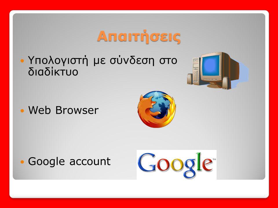 Απαιτήσεις Υπολογιστή με σύνδεση στο διαδίκτυο Web Browser
