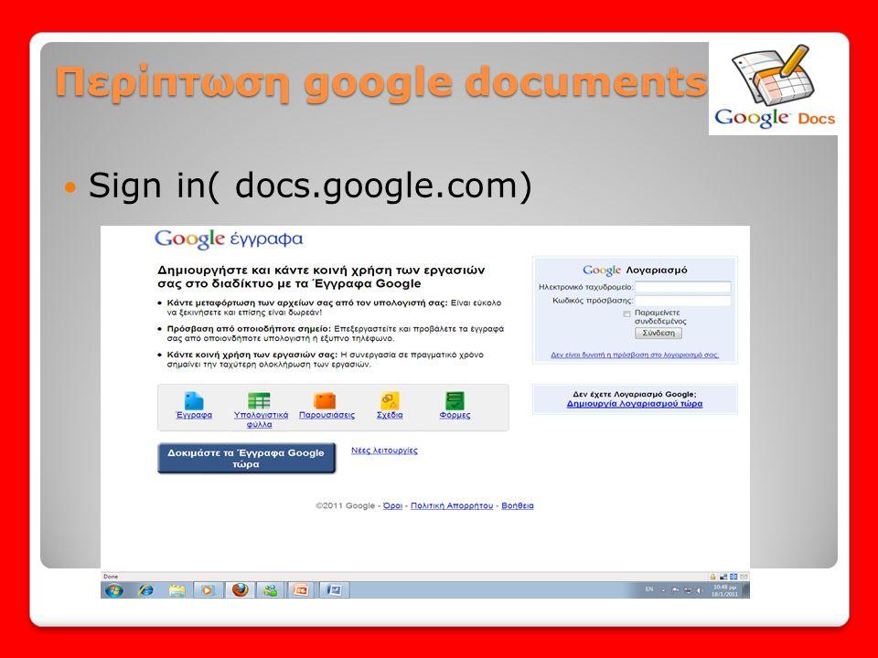 Περίπτωση google documents