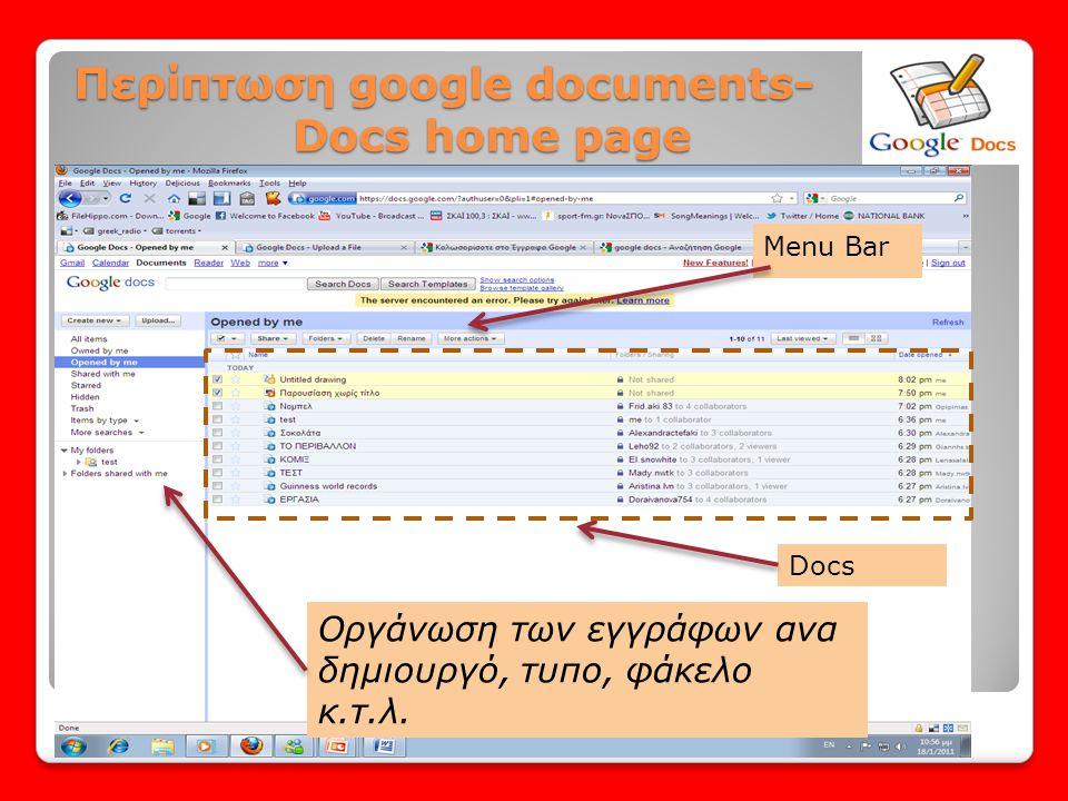 Περίπτωση google documents- Docs home page