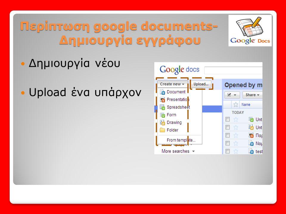 Περίπτωση google documents- Δημιουργία εγγράφου