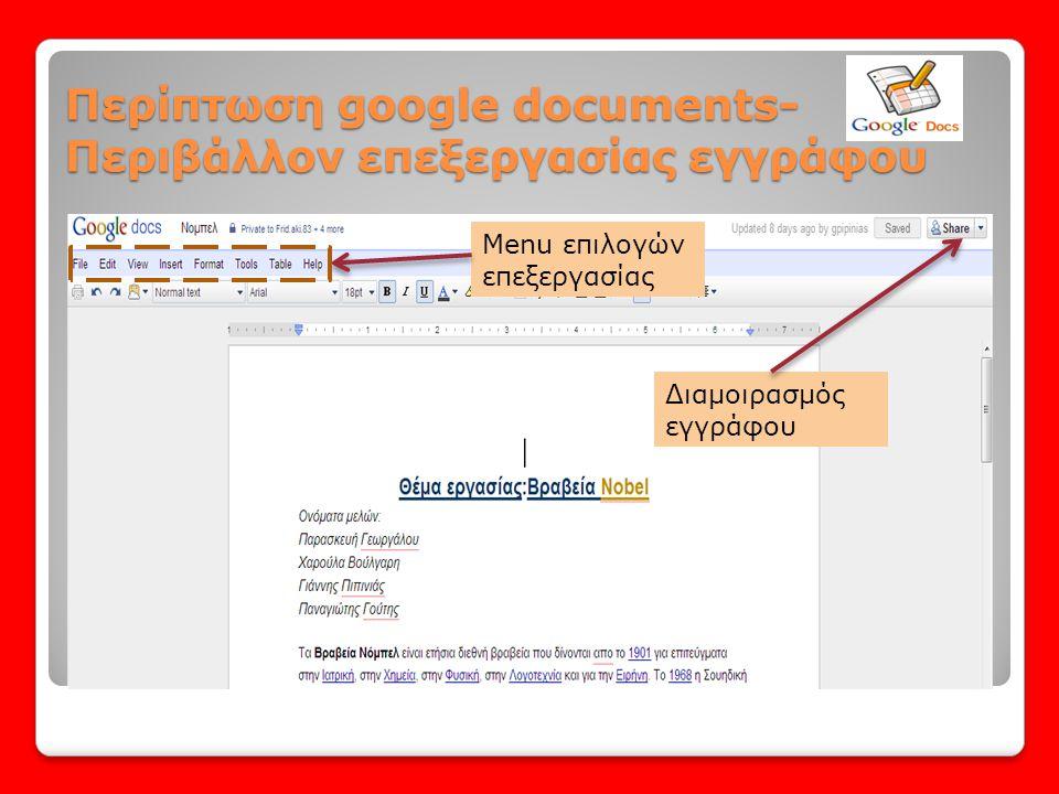 Περίπτωση google documents-Περιβάλλον επεξεργασίας εγγράφου