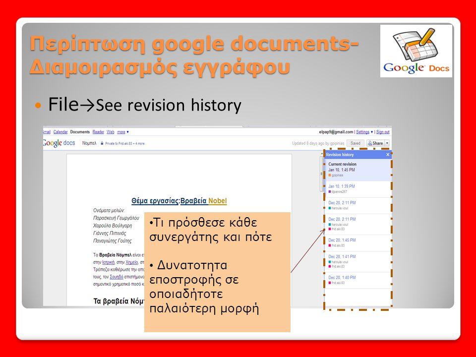 Περίπτωση google documents- Διαμοιρασμός εγγράφου