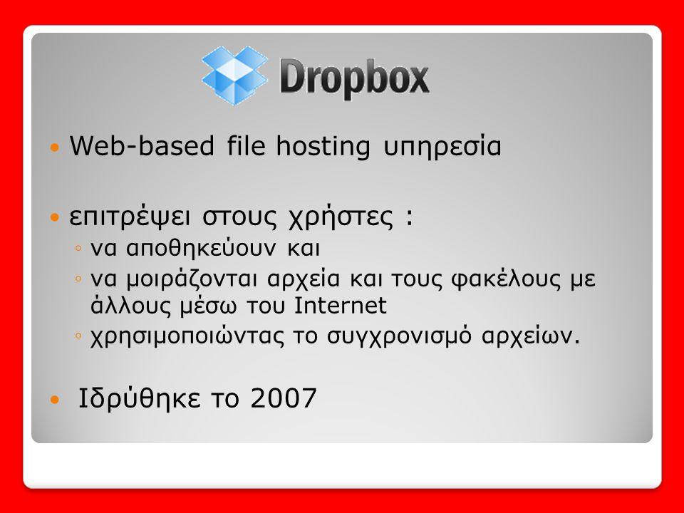 Web-based file hosting υπηρεσία επιτρέψει στους χρήστες :