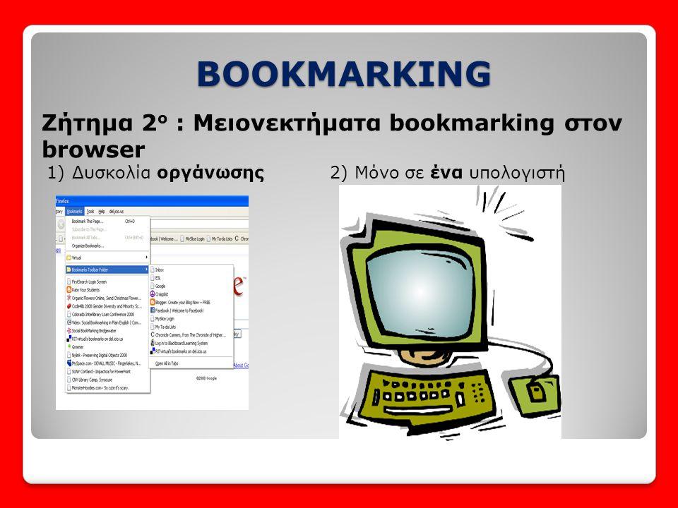 BOOKMARKING Zήτημα 2ο : Μειονεκτήματα bookmarking στον browser