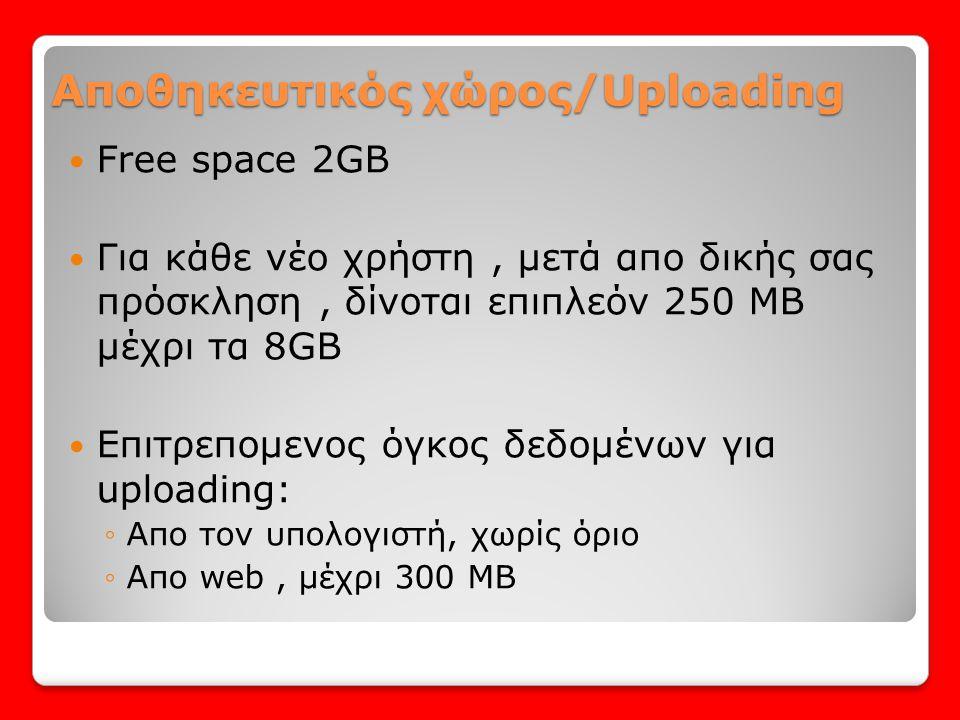 Αποθηκευτικός χώρος/Uploading