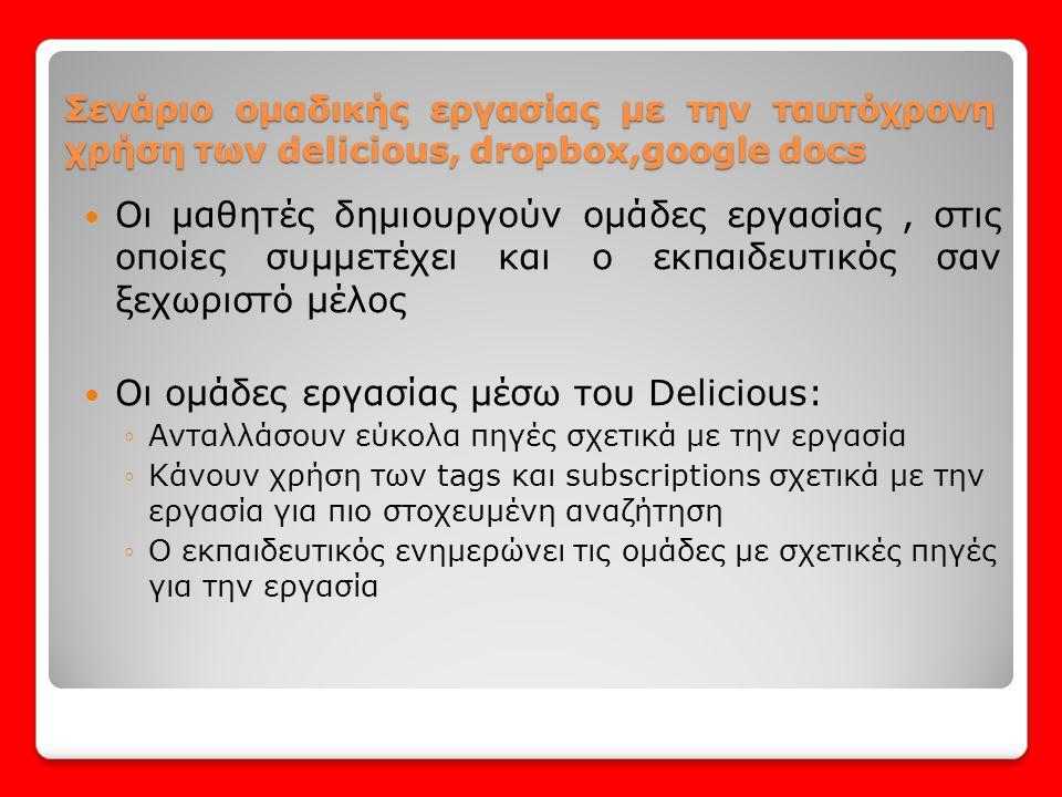 Οι ομάδες εργασίας μέσω του Delicious: