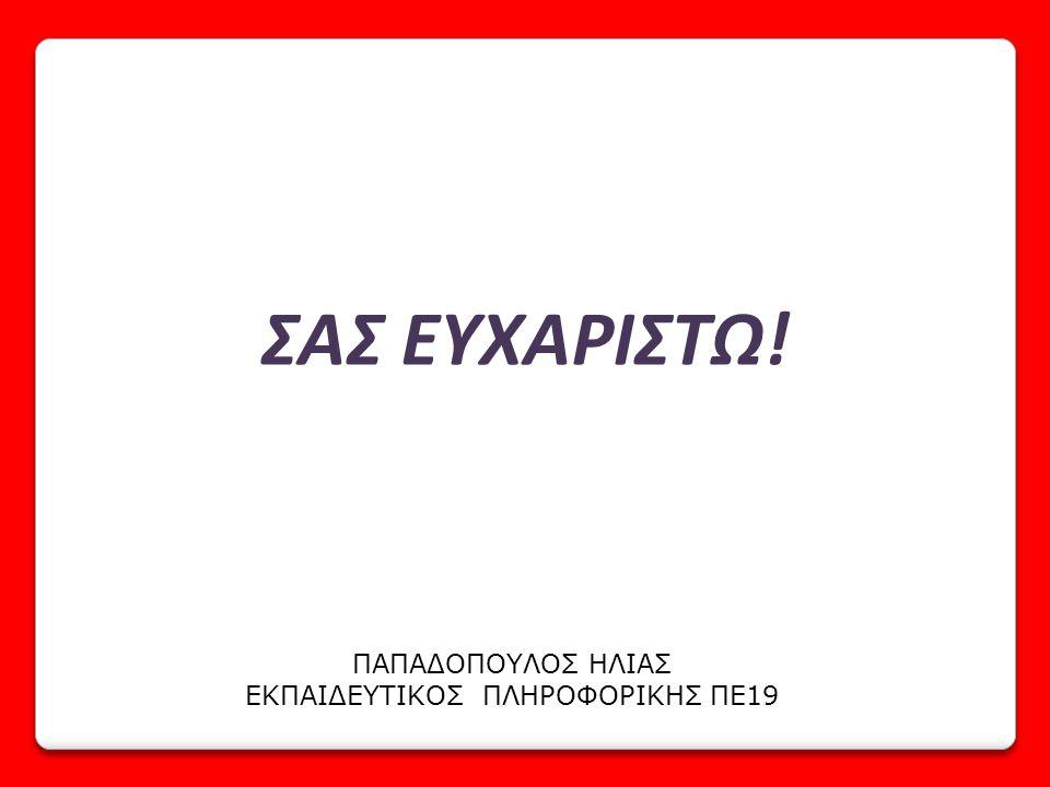 ΕΚΠΑΙΔΕΥΤΙΚΟΣ ΠΛΗΡΟΦΟΡΙΚΗΣ ΠΕ19