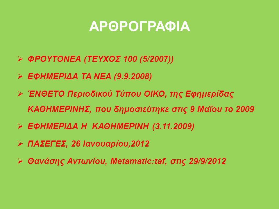ΑΡΘΡΟΓΡΑΦΙΑ ΦΡΟΥΤΟΝΕΑ (ΤΕΥΧΟΣ 100 (5/2007))