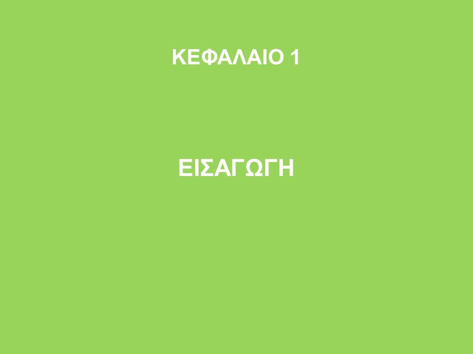 ΚΕΦΑΛΑΙΟ 1 ΕΙΣΑΓΩΓΗ