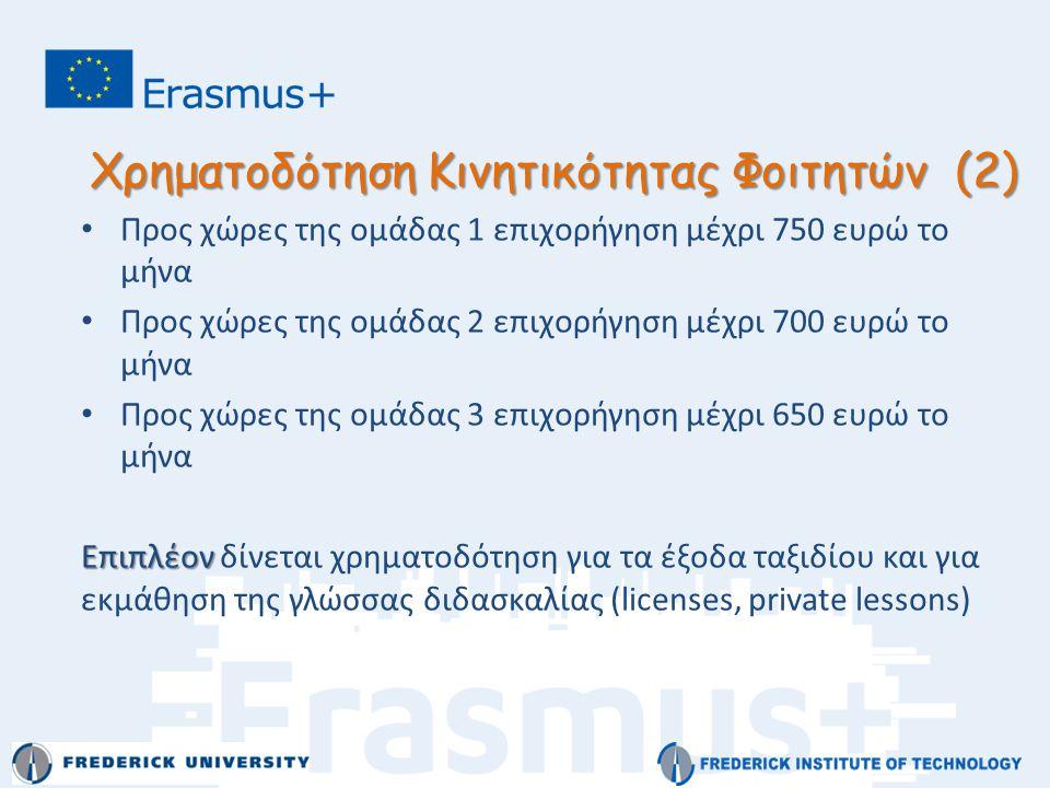 Χρηματοδότηση Κινητικότητας Φοιτητών (2)