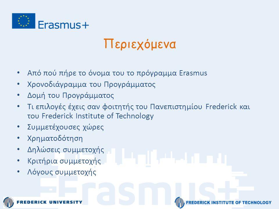 Περιεχόμενα Από πού πήρε το όνομα του το πρόγραμμα Εrasmus