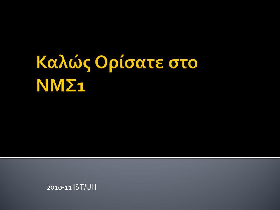 Καλώς Ορίσατε στο ΝΜΣ1 2010-11 IST/UH