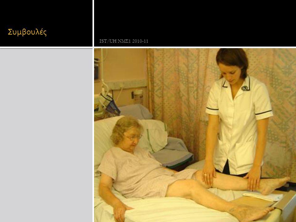 Συμβουλές IST/UH ΝΜΣ1 2010-11