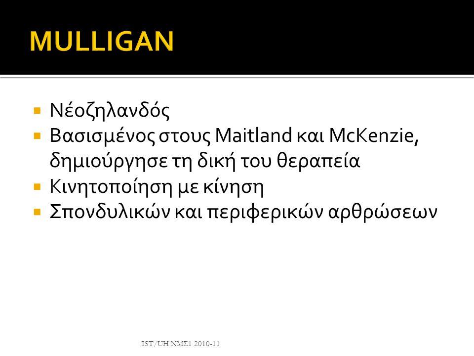 MULLIGAN Νέοζηλανδός. Βασισμένος στους Maitland και McKenzie, δημιούργησε τη δική του θεραπεία. Κινητοποίηση με κίνηση.