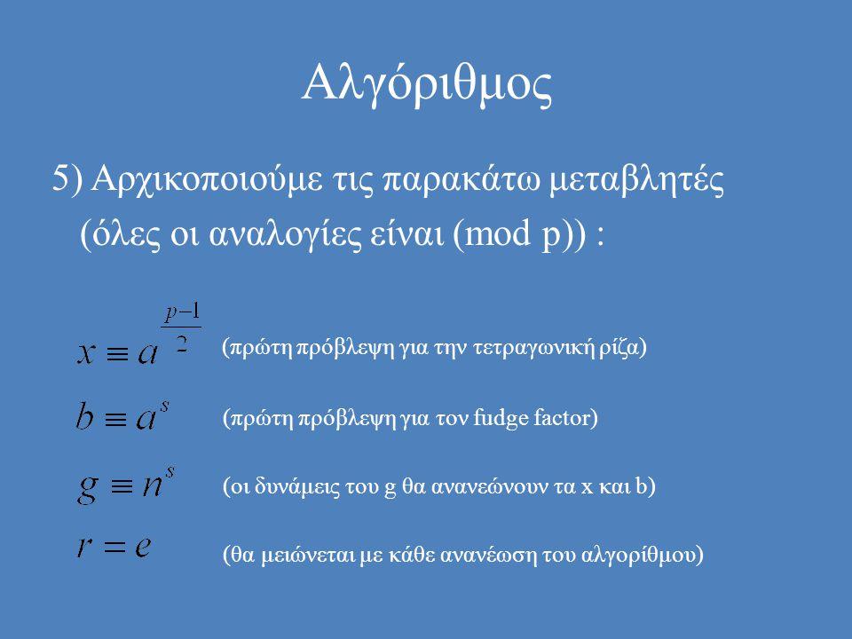 Αλγόριθμος 5) Αρχικοποιούμε τις παρακάτω μεταβλητές