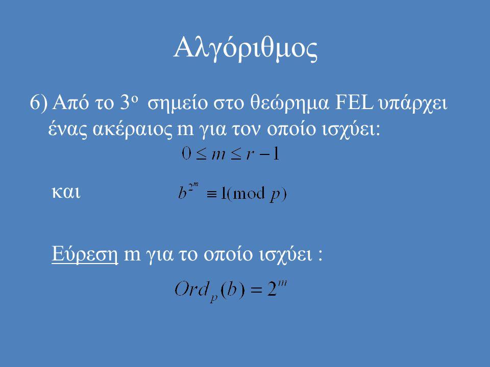 Αλγόριθμος 6) Από το 3ο σημείο στο θεώρημα FEL υπάρχει ένας ακέραιος m για τον οποίο ισχύει: και.