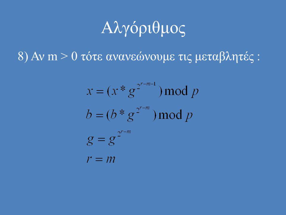 Αλγόριθμος 8) Αν m > 0 τότε ανανεώνουμε τις μεταβλητές :