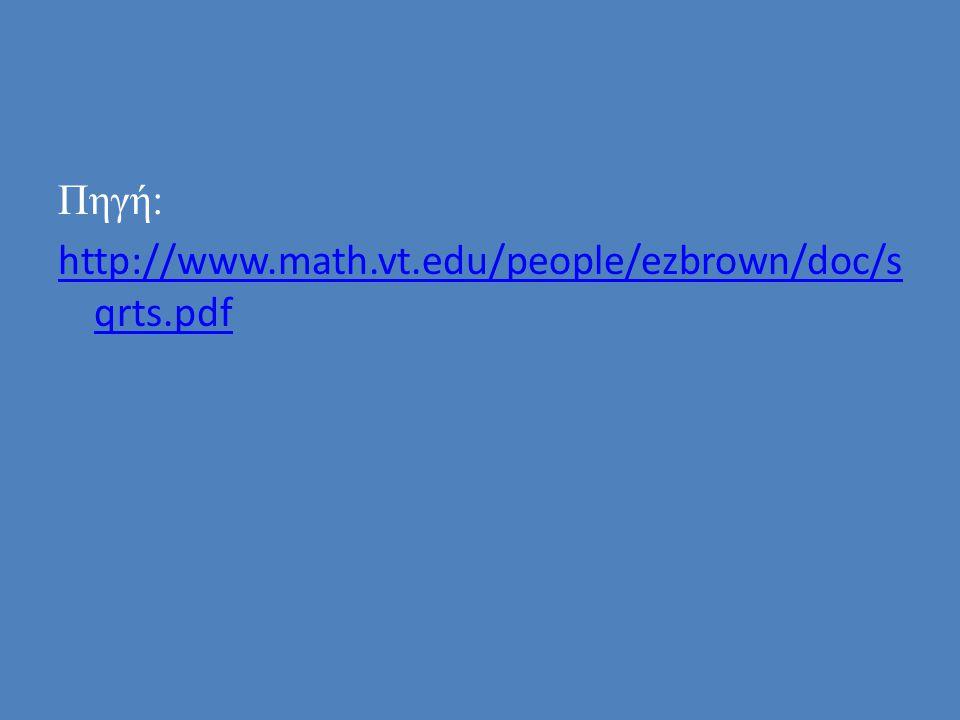 Πηγή: http://www.math.vt.edu/people/ezbrown/doc/sqrts.pdf