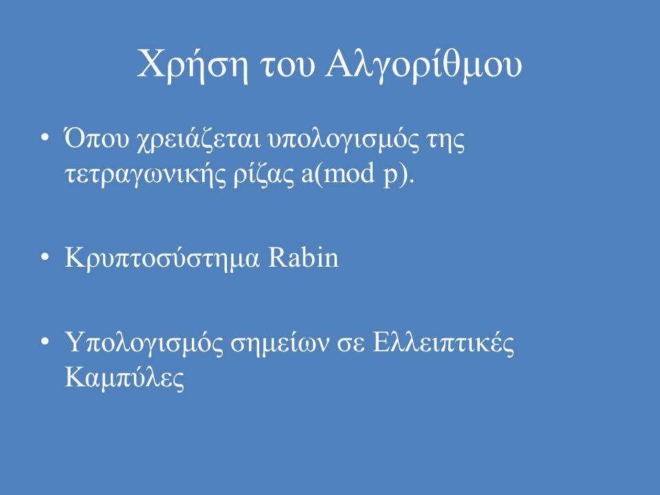 Χρήση του Αλγορίθμου Όπου χρειάζεται υπολογισμός της τετραγωνικής ρίζας a(mod p). Κρυπτοσύστημα Rabin.