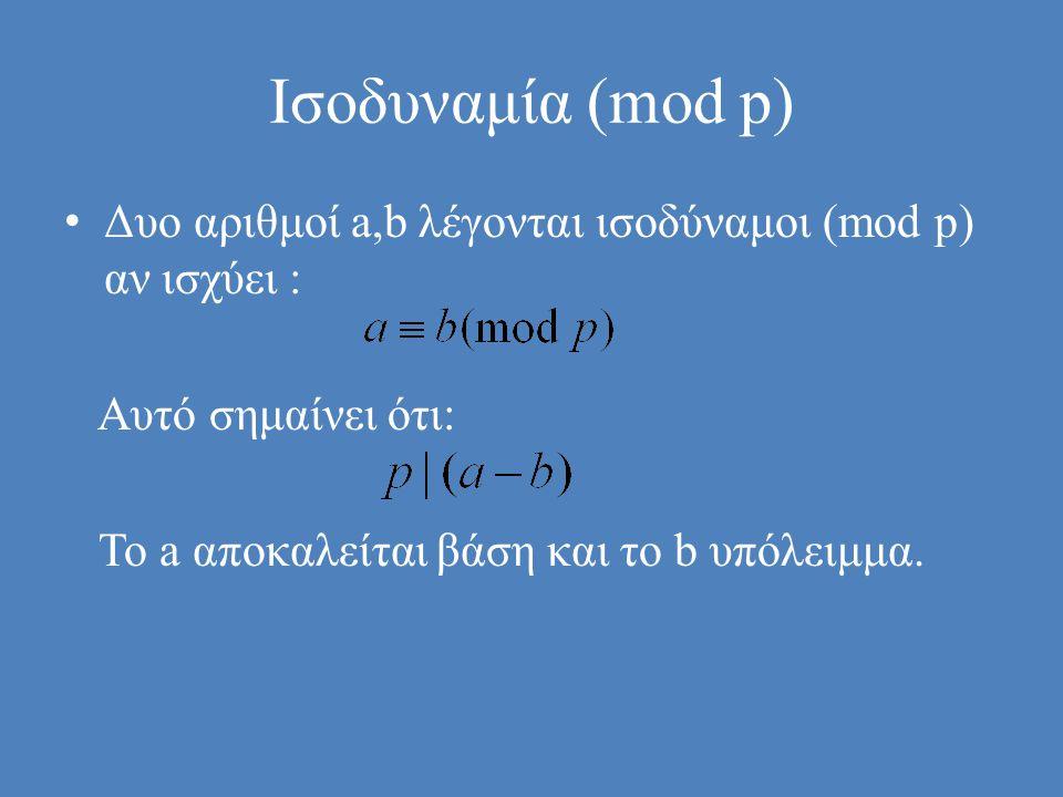 Ισοδυναμία (mod p) Δυο αριθμοί a,b λέγονται ισοδύναμοι (mod p) αν ισχύει : Αυτό σημαίνει ότι: Το a αποκαλείται βάση και το b υπόλειμμα.