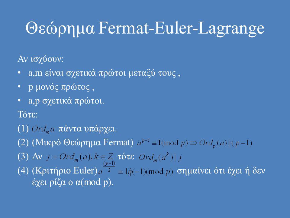 Θεώρημα Fermat-Euler-Lagrange