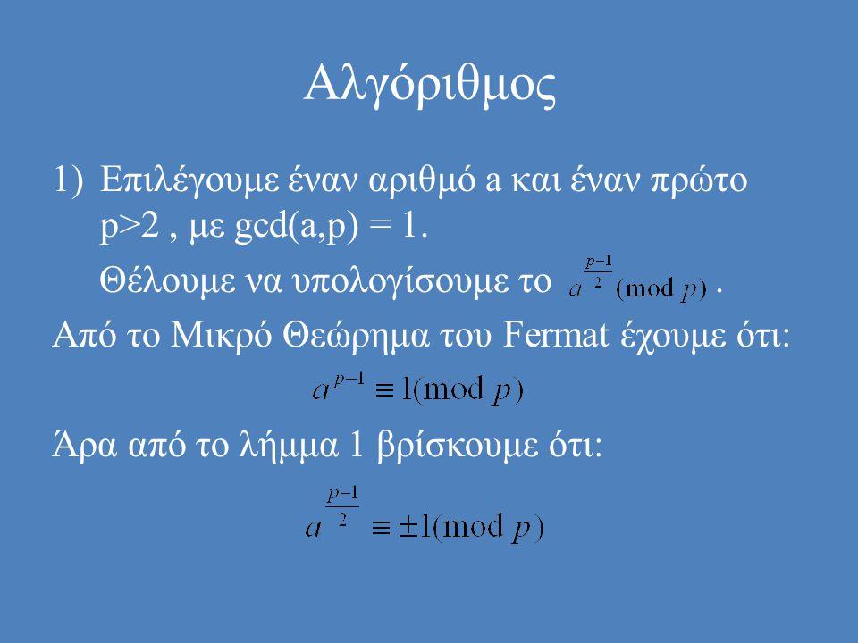 Αλγόριθμος Επιλέγουμε έναν αριθμό a και έναν πρώτο p>2 , με gcd(a,p) = 1. Θέλουμε να υπολογίσουμε το .