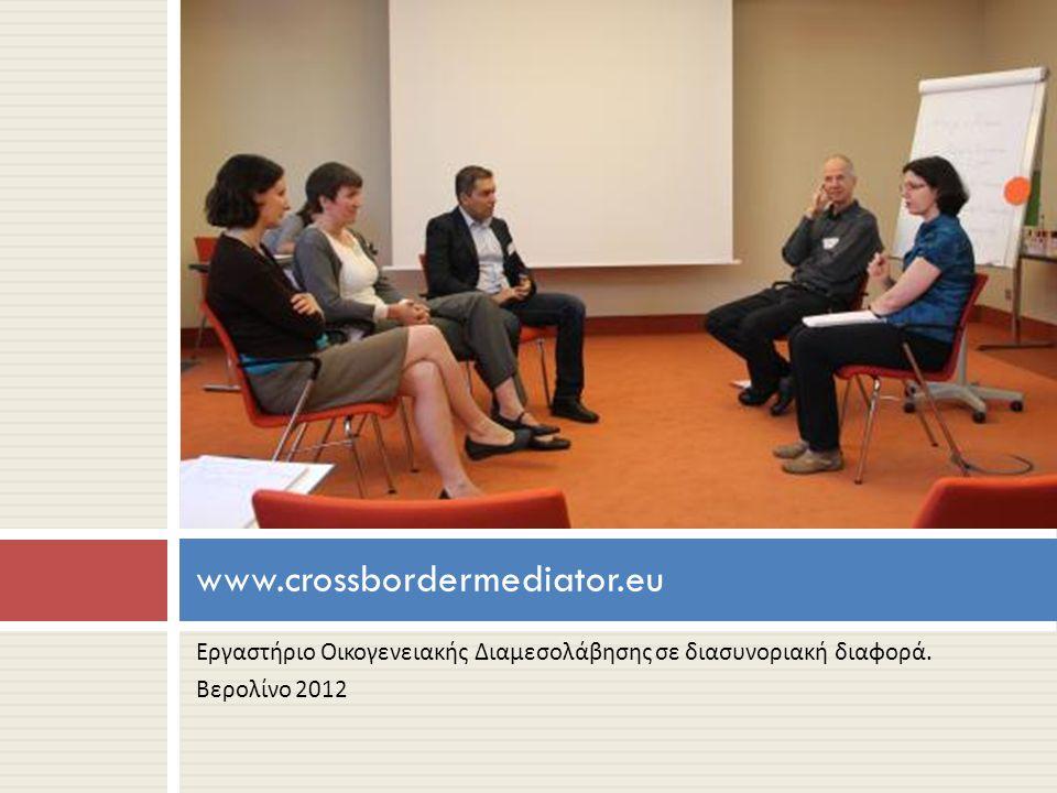 www.crossbordermediator.eu Εργαστήριο Οικογενειακής Διαμεσολάβησης σε διασυνοριακή διαφορά.
