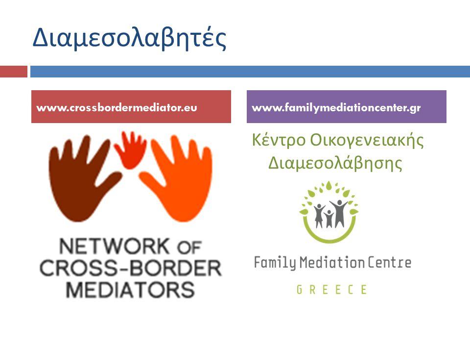 Διαμεσολαβητές Κέντρο Οικογενειακής Διαμεσολάβησης