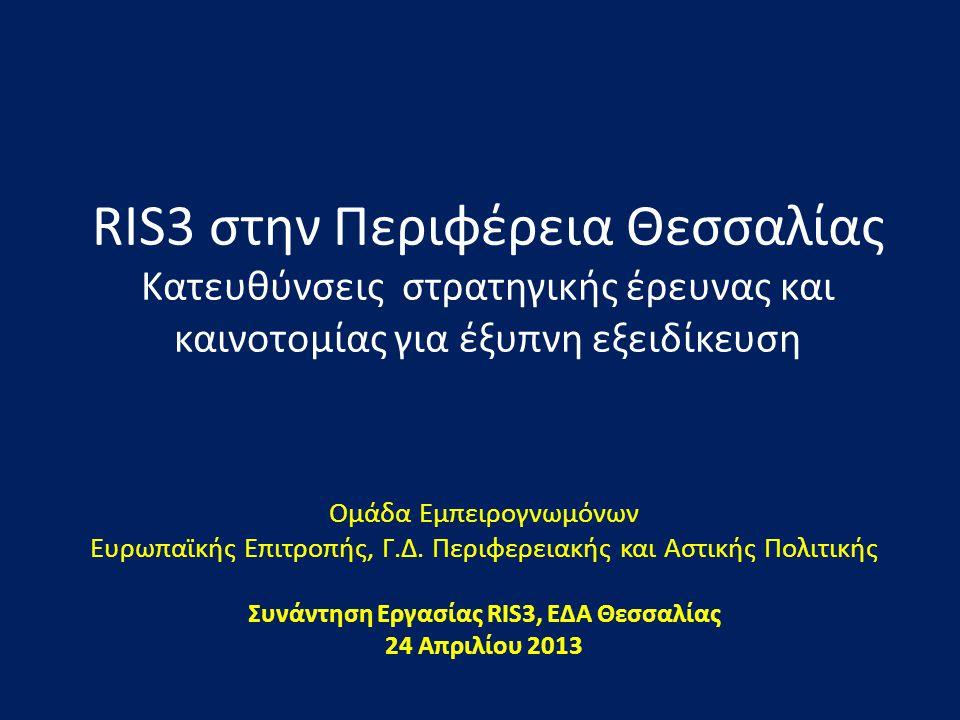 Συνάντηση Εργασίας RIS3, ΕΔΑ Θεσσαλίας