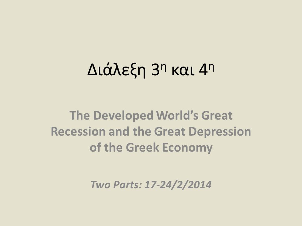 Διάλεξη 3η και 4η The Developed World's Great Recession and the Great Depression of the Greek Economy.