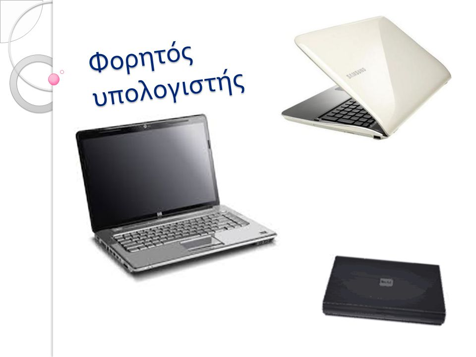 Φορητός υπολογιστής