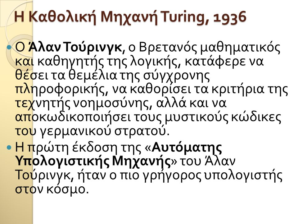 Η Καθολική Μηχανή Turing, 1936