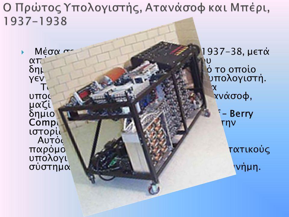Ο Πρώτος Υπολογιστής, Ατανάσοφ και Μπέρι, 1937-1938