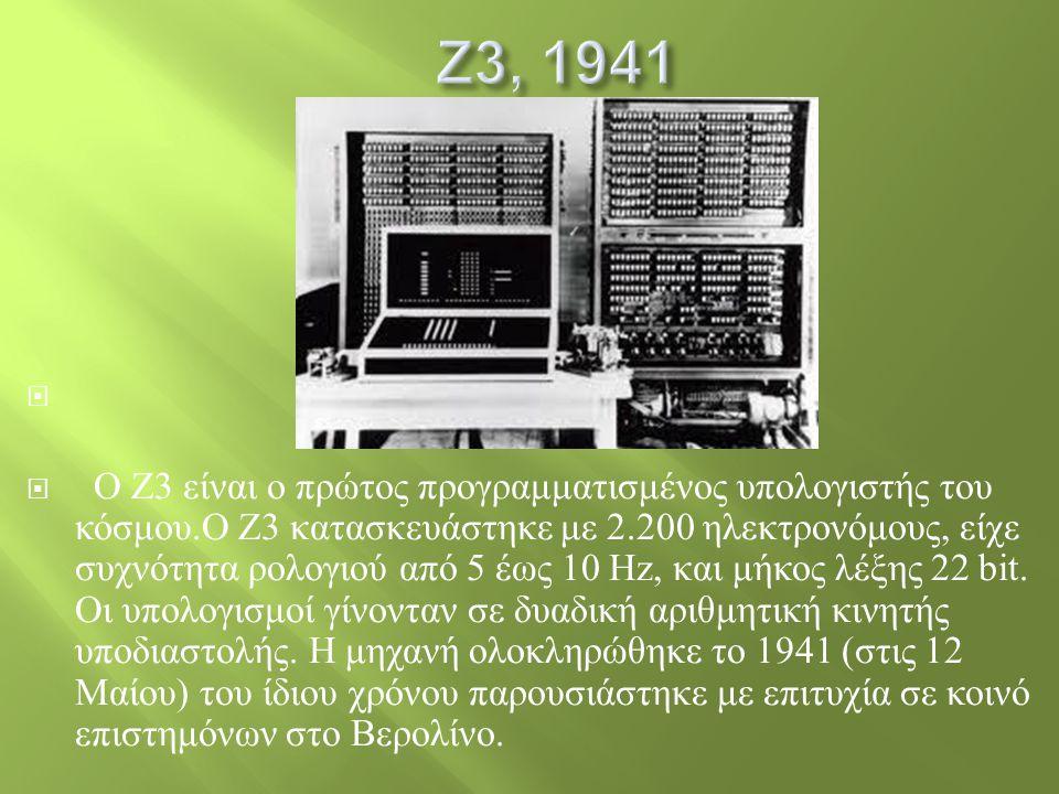 Ζ3, 1941