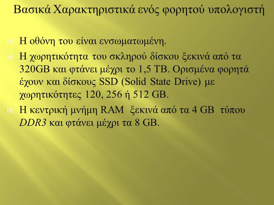 Βασικά Χαρακτηριστικά ενός φορητού υπολογιστή