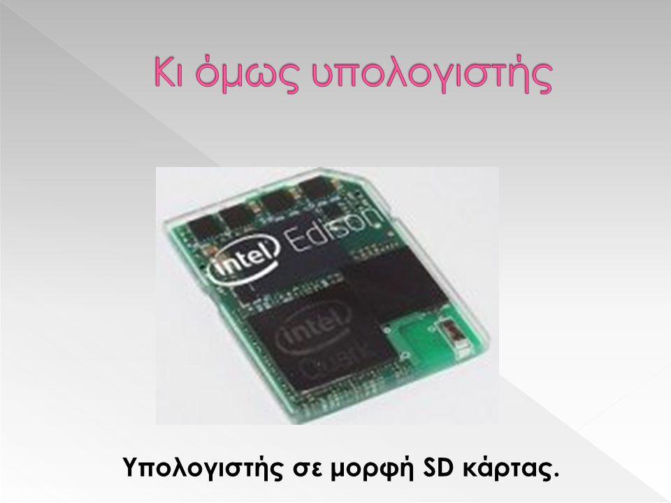 Υπολογιστής σε μορφή SD κάρτας.