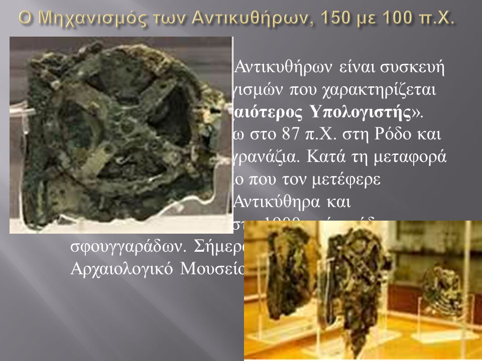 Ο Μηχανισμός των Αντικυθήρων, 150 με 100 π.Χ.